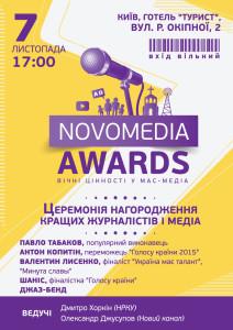 Awards_afisha_2015_print